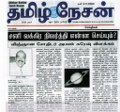 3rd May 2008 Tamil Nesan