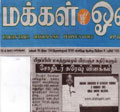 Makkal Osai 21st April 2007